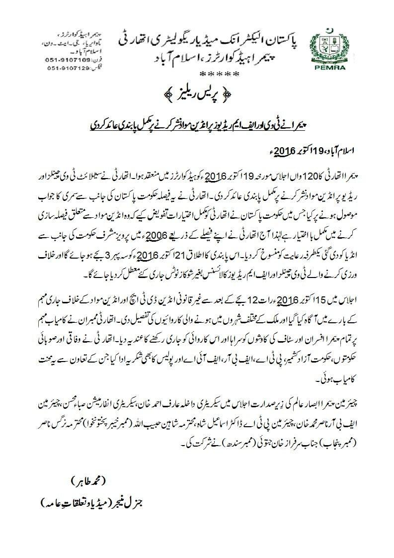 PEMRA statement regarding ban on Indian content