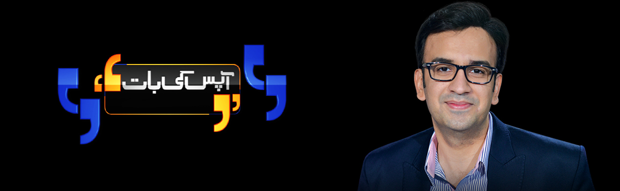Aapas ki Baat with Najam Sethi   TV Shows - Geo News - geotv