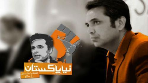 'Naya Pakistan' with Talat Hussain on Geo News