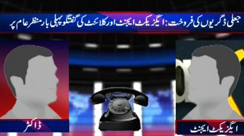 Fake degree scam: Axact call agents used to intimidate, blackmail clients in UAE