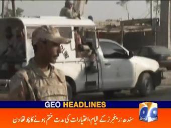 Geo News Headlines - 03 pm 23 July 2016