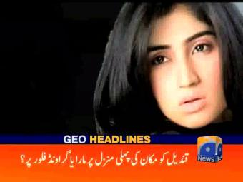 Geo News Headlines - 09 pm 23 July 2016