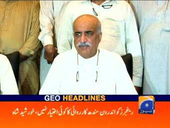 Geo News Headlines - 10 pm 23 July 2016