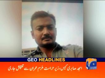 Geo News Headlines - 11 pm 23 July 2016