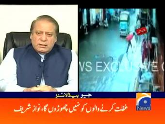Geo News Headlines - 04 pm 24 July 2016