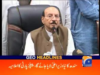 Geo News Headlines - 11 pm 24 July 2016