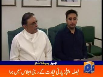 Geo News Headlines - 10 am 25 July 2016