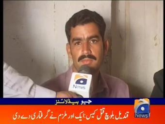 Geo News Headlines - 12 pm 25 July 2016