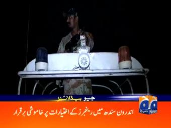 Geo News Headlines - 10 pm 25 July 2016