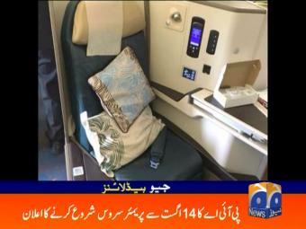 Geo News Headlines - 11 am 26 July 2016