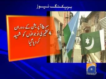 Geo News Bulletin - 03 pm 26 July 2016