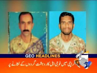 Geo News Headlines - 11 pm 26 July 2016