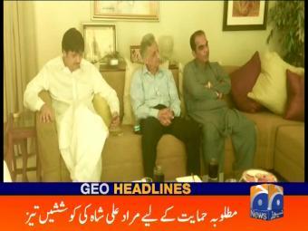 Geo News Headlines - 05 pm 27 July 2016