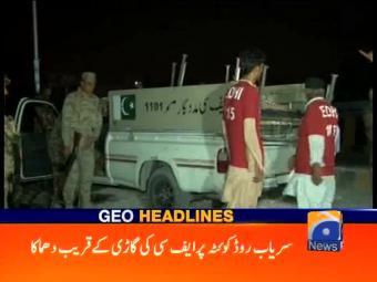 Geo News Headlines - 11 pm 27 July 2016