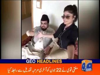 Geo News Headlines - 04 pm 28 July 2016