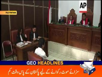 Geo News Headlines - 07 pm 28 July 2016