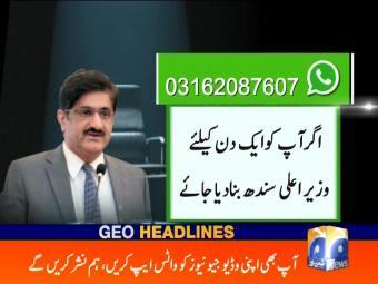 Geo News Headlines - 10 am 29 July 2016