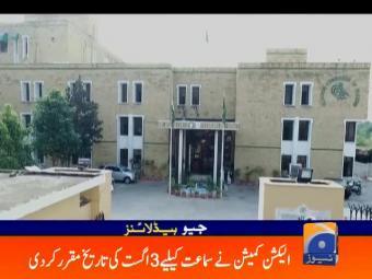 Geo News Headlines - 02 pm 29 July 2016