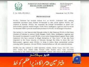 Geo News Headlines - 07 pm 29 July 2016