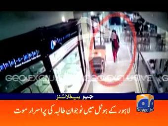 Geo News Headlines - 10 pm 29 July 2016