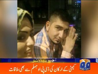 Geo News Headlines - 02 pm 30 July 2016