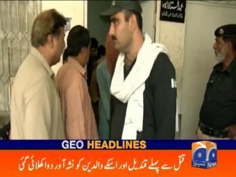 Geo News Headlines - 04 pm 30 July 2016