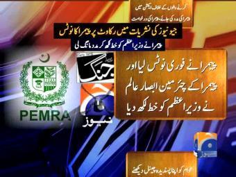 PEMRA seeks govt help against illegal disruption of Geo News in Karachi,