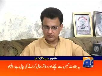 Geo News Headlines - 11 pm 23 August 2016