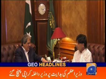 Geo News Headlines - 04 pm 24 August 2016