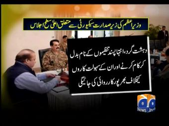 PM meeting: Leaders condemn anti-Pakistan statements, review NAP.