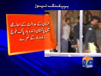 Under trial MQM leaders leave Karachi court chanting 'Pakistan Zindabad'.