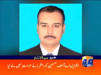 Geo News Headlines - 05 pm 25 August 2016