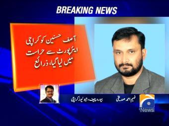 MQM leaders arrested in Karachi.