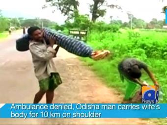 Indian Man Carries Wife's Body For 12 KM.