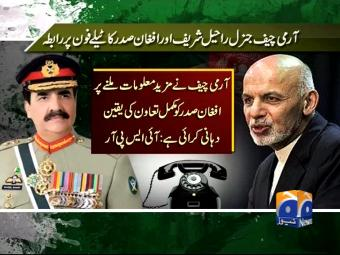 COAS Sharif phones Afghan president, condemns university attack.
