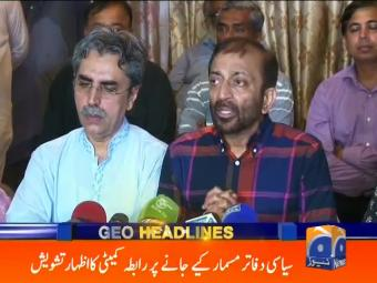 Geo News Headlines - 08 am 26 August 2016