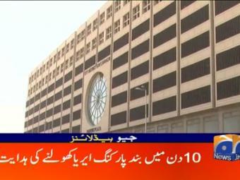 Geo News Headlines - 11 am 26 August 2016