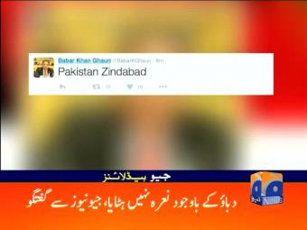 Geo News Headlines - 12 am 29 August 2016
