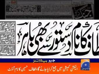 Geo News Headlines - 08 am 29 August 2016