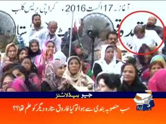 Geo News Headlines - 09 pm 29 August 2016