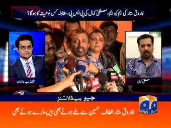 Geo News Headlines - 12 am 30 August 2016