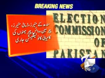ECP issues notification of successful candidates in Sindh LG polls.