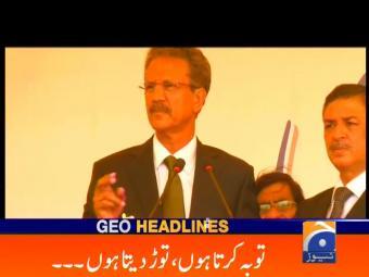 Geo News Headlines - 06 pm 30 August 2016