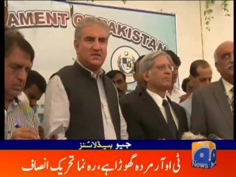 Geo News Headlines - 07 pm 30 August 2016