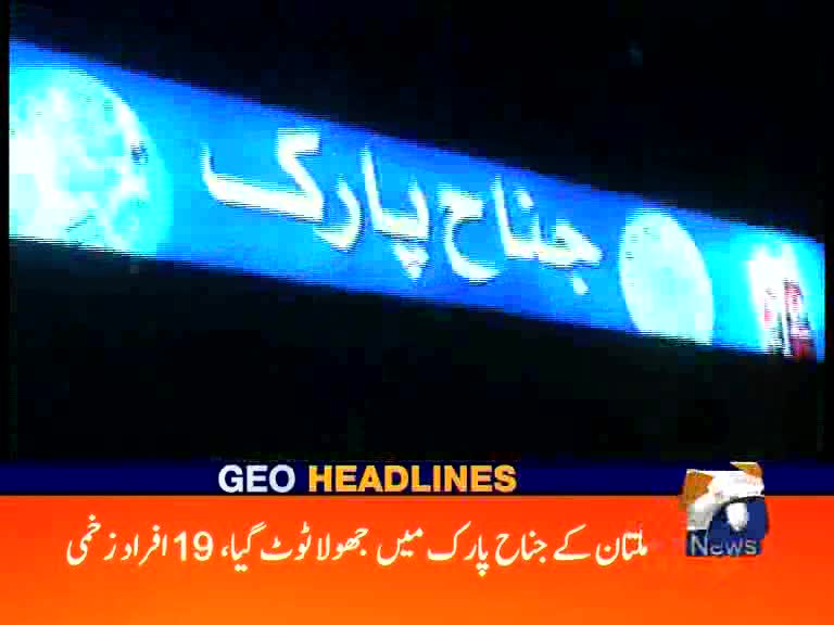 Shows\/geo-headlines - Geo.tv: Latest News Breaking ...