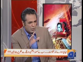 Naya Pakistan - 17 September 2016