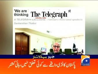 Geo News Headlines - 02 pm 25 September 2016