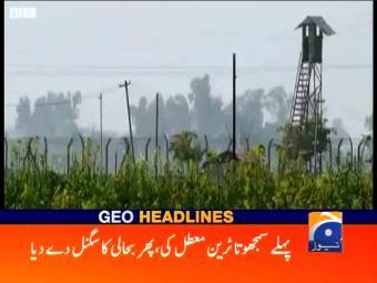 Geo News Headlines - 11 pm 25 September 2016