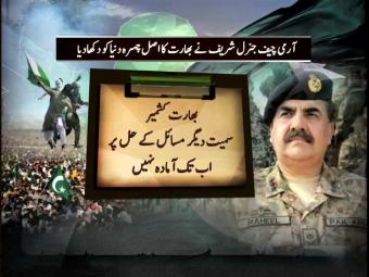 Pakistan's Army chief says India unwilling to address historical disputes like Kashmir.