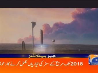 Geo News Headlines - 08 am 28 September 2016
